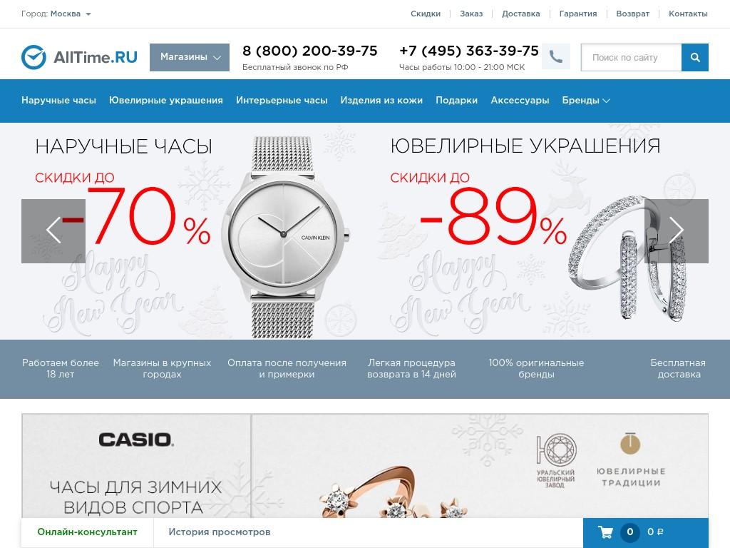 логотип alltime.ru