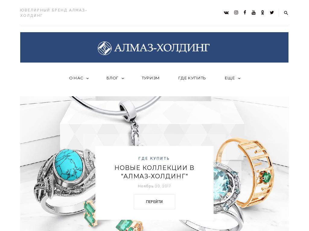 Скриншот интернет-магазина almaz-holding.ru