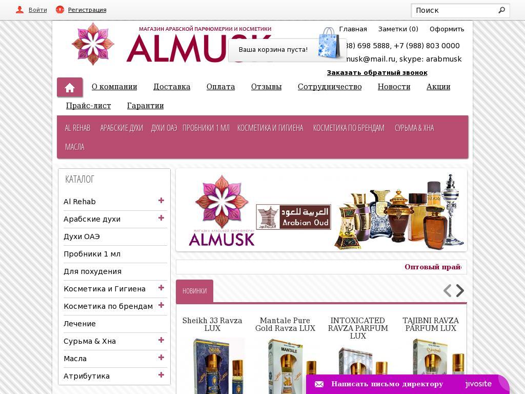 логотип almusk.ru