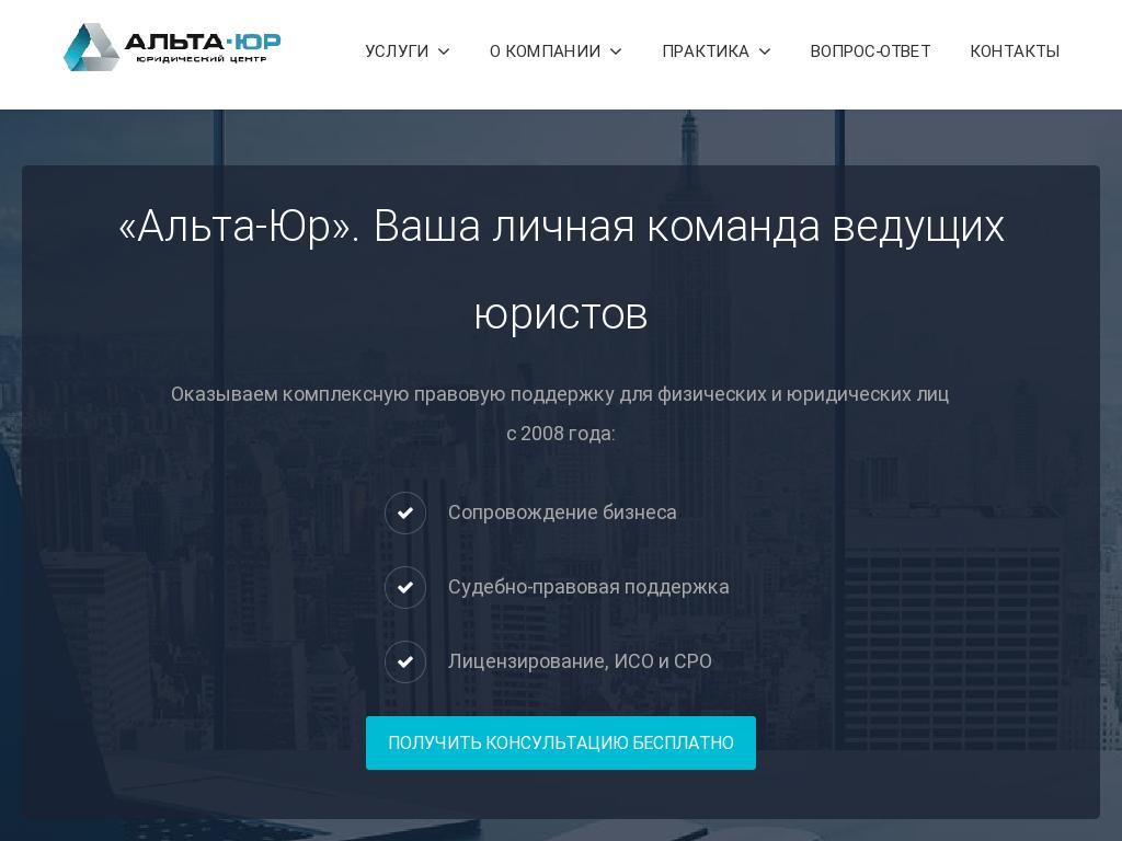 логотип alta-jur.ru
