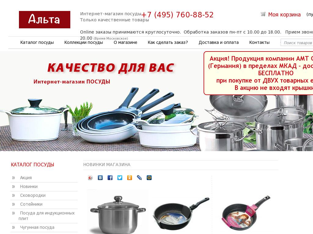 логотип alta-m.ru
