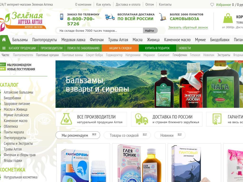 логотип altaibalzam.ru