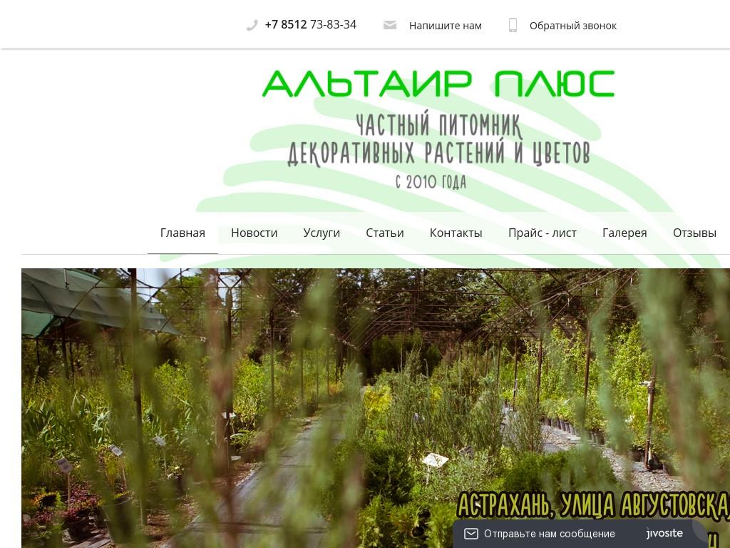 логотип altair-poliv.ru