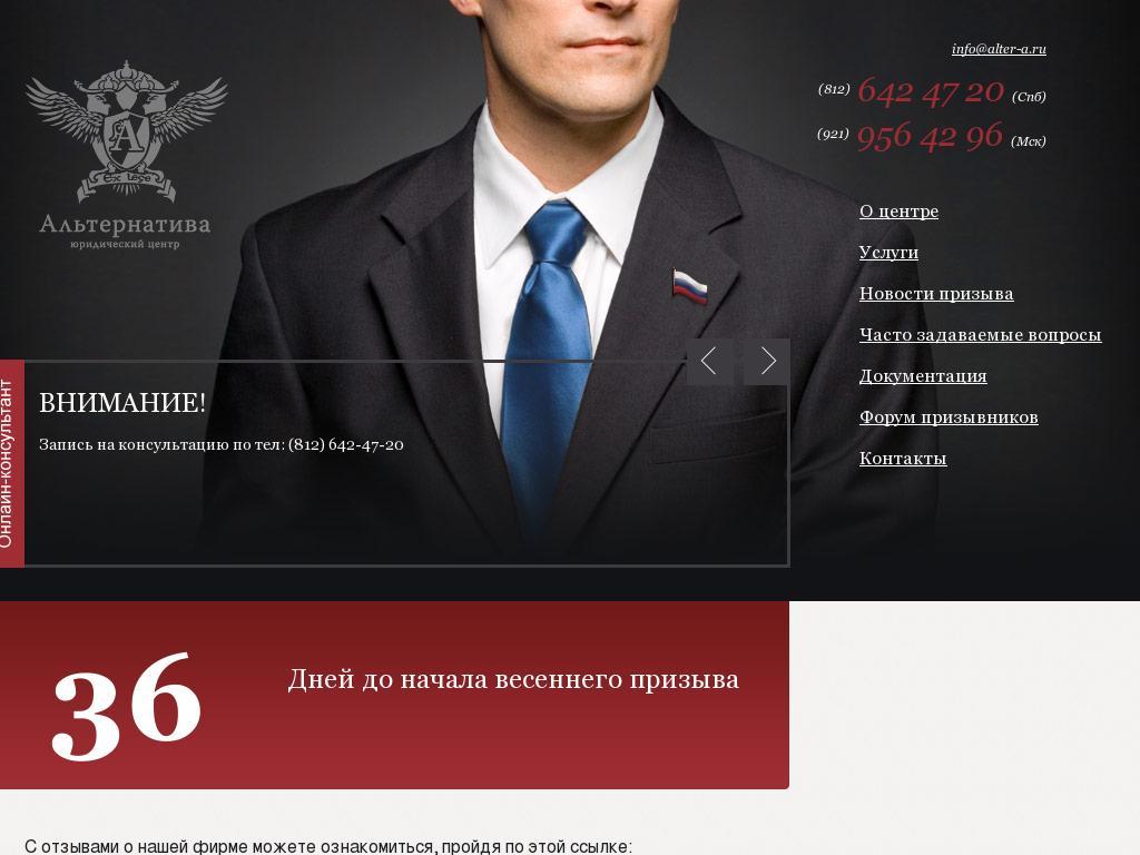 логотип alter-a.ru