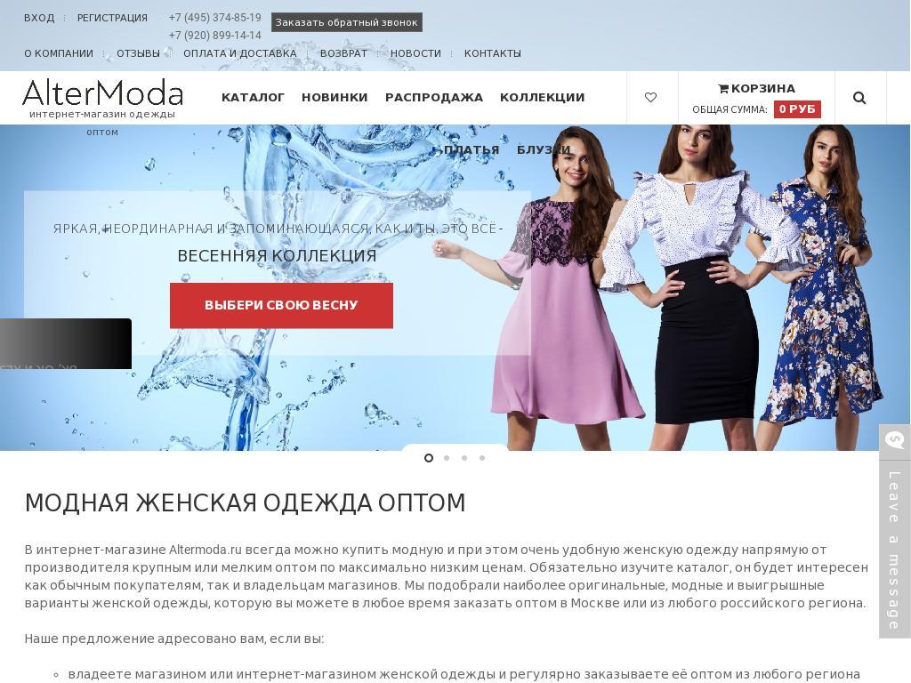 логотип altermoda.ru