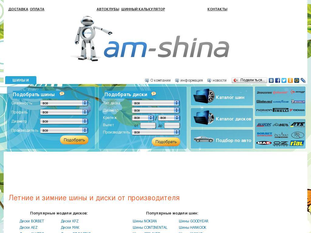 логотип am-shina.ru