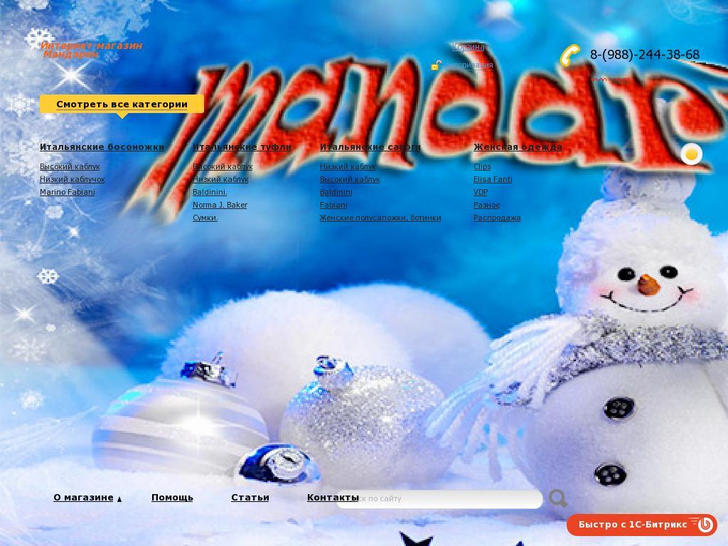 логотип amandarin.ru