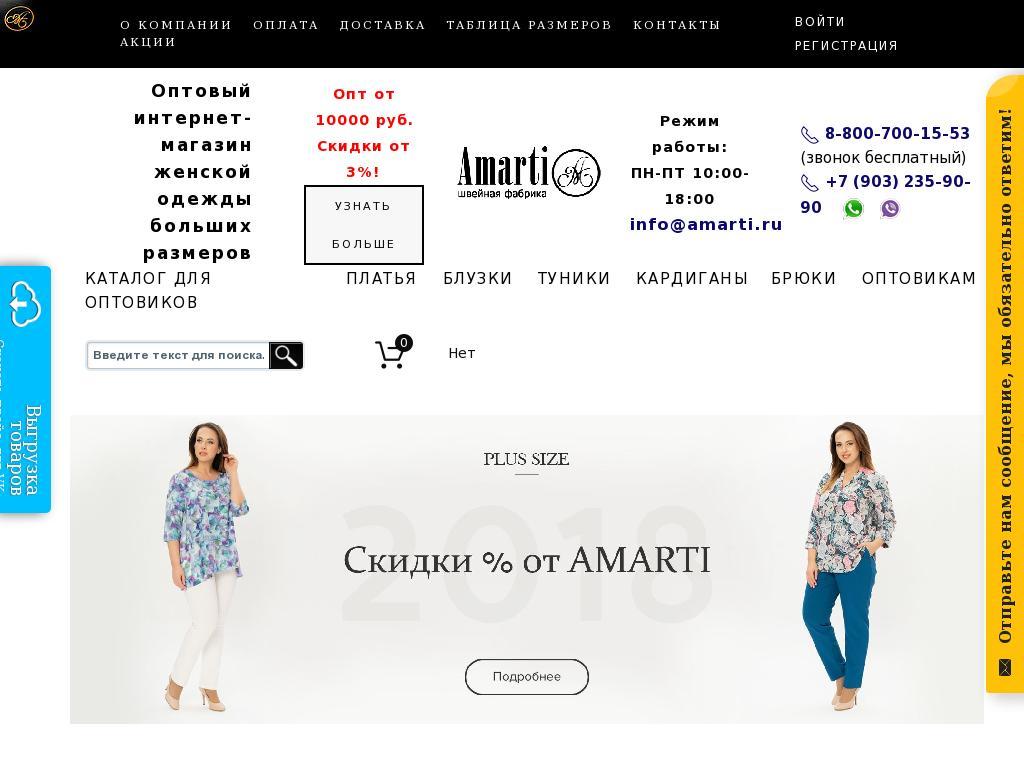 логотип amarti.ru