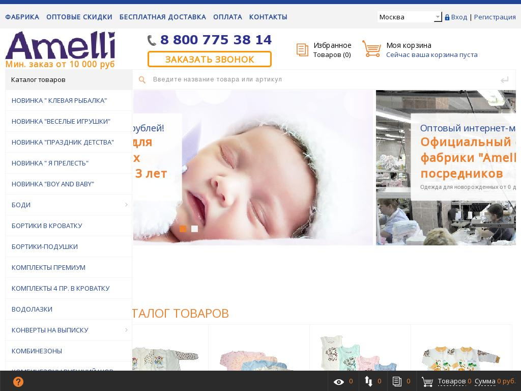 Скриншот интернет-магазина amelliopt.ru