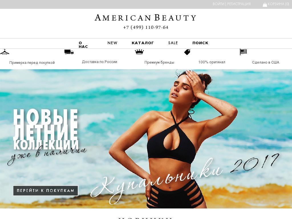 логотип americanbeauty.ru