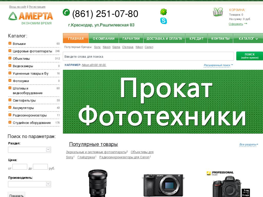 логотип amerta.ru