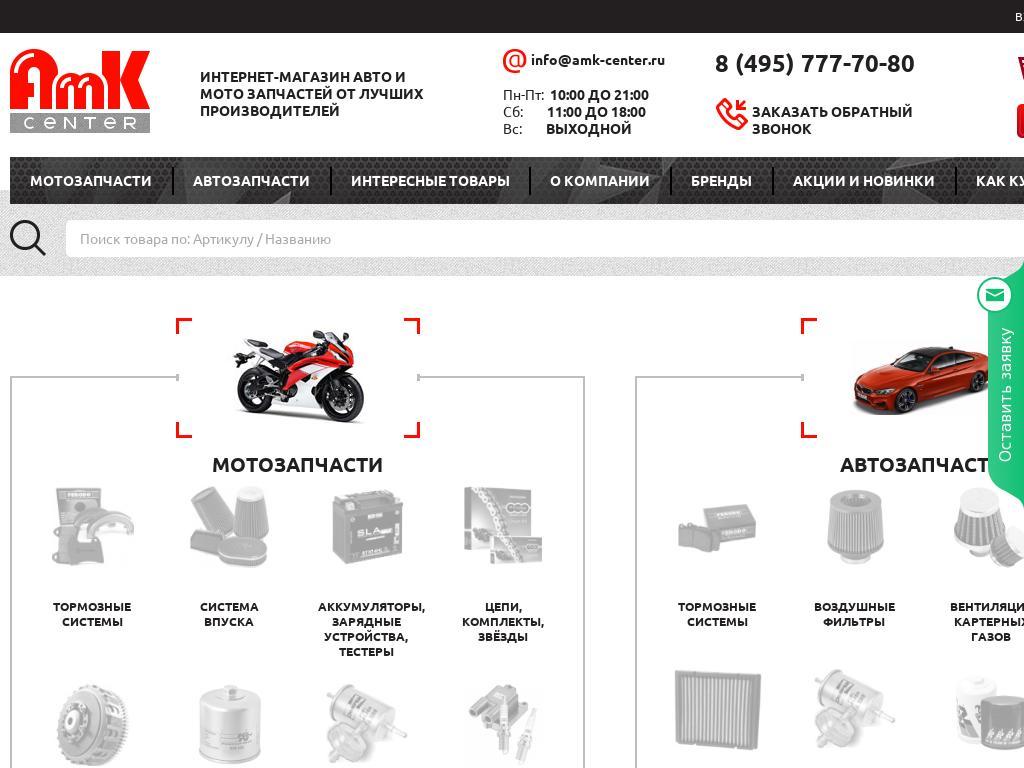 логотип amk-center.ru