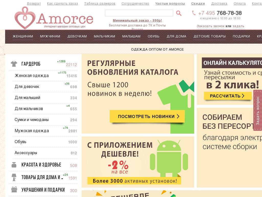 логотип amorce.ru
