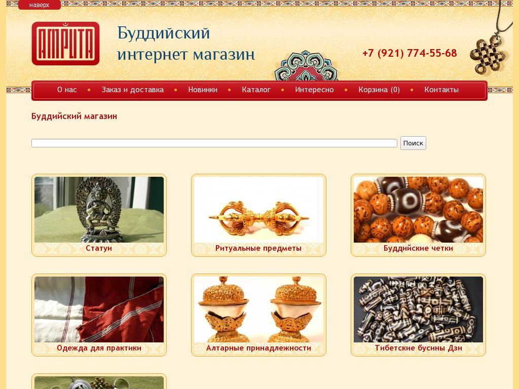 логотип amrita-buddha.ru