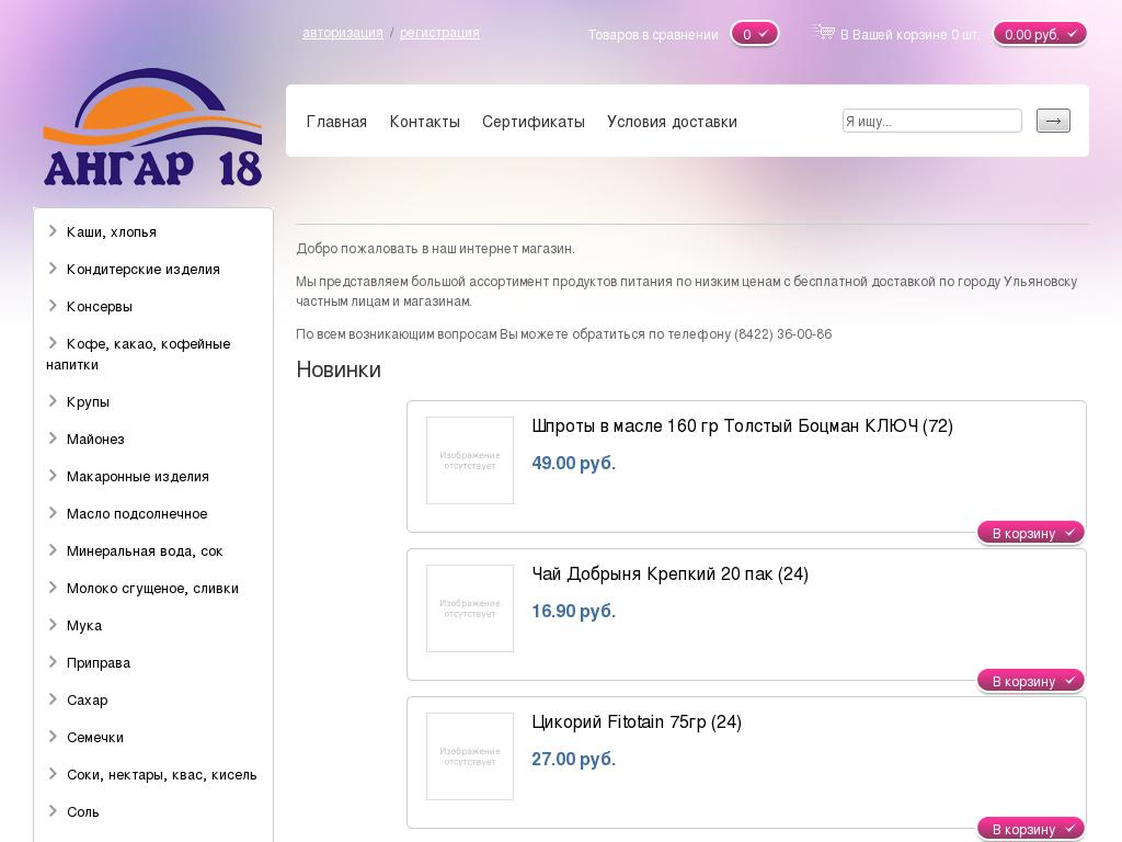 Скриншот интернет-магазина angar18.net