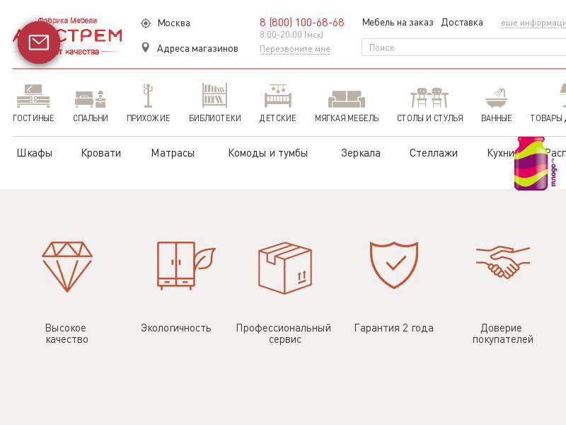 отзывы о angstrem-mebel.ru