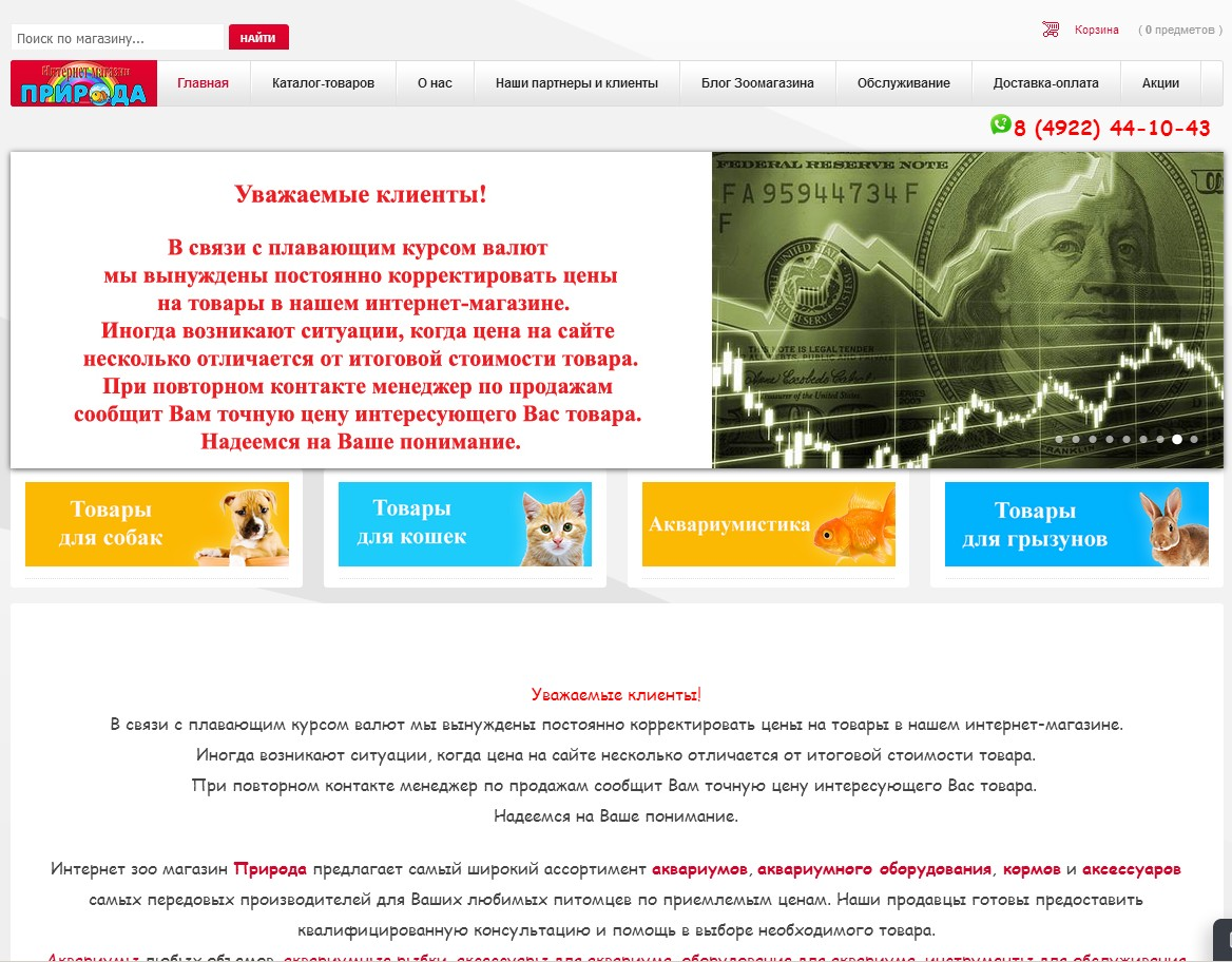 логотип animalmagazin33.ru
