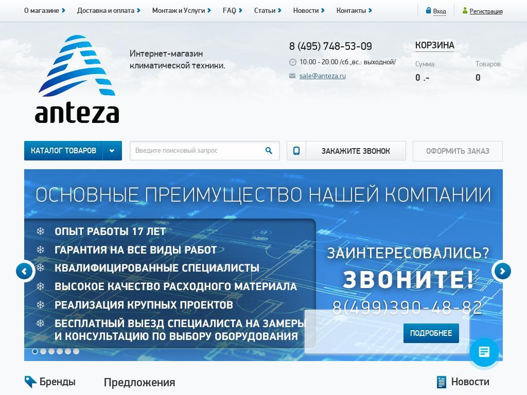 логотип anteza.ru