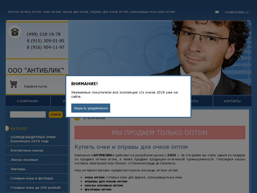 логотип antiblik.ru