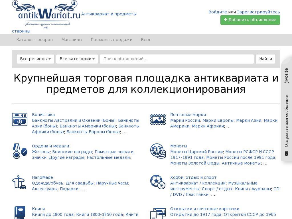 логотип antikwariat.ru