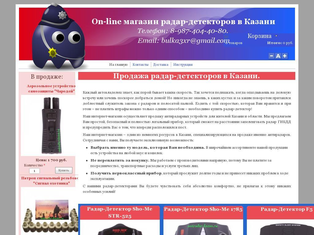 логотип antiradar-kazan.ru
