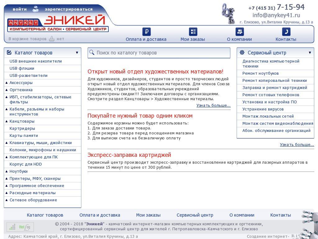 логотип anykey41.ru