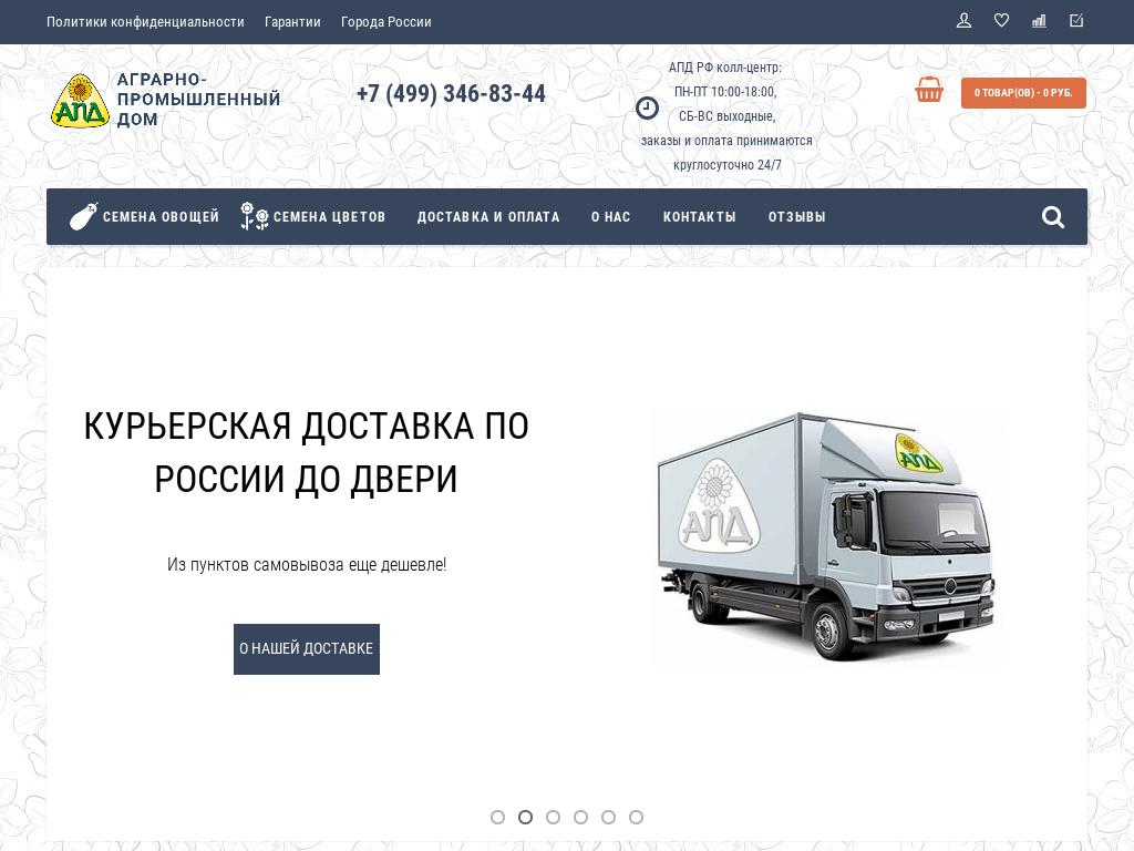 логотип apdom.ru