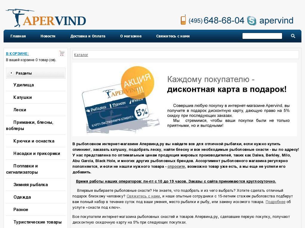 логотип apervind.ru