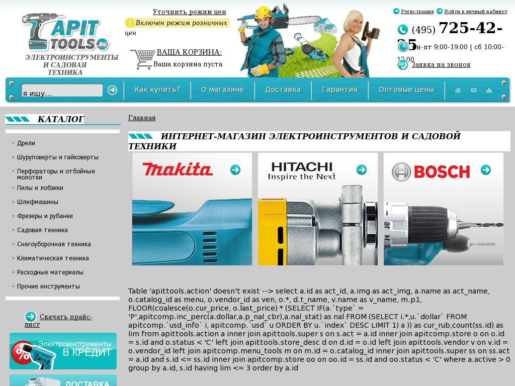 логотип apittools.ru
