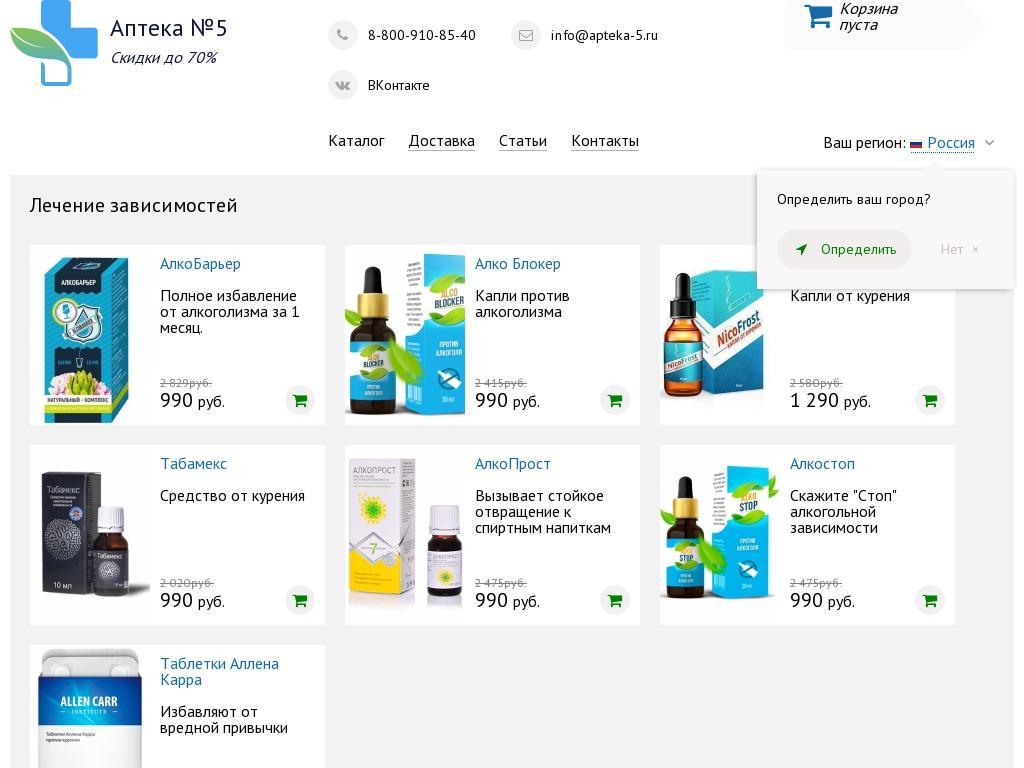 Скриншот интернет-магазина apteka-5.ru