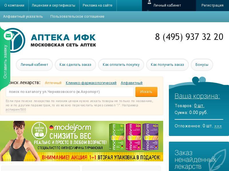 Скриншот интернет-магазина apteka-ifk.ru