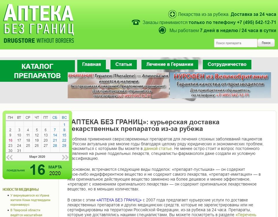 логотип apteka-mir.ru