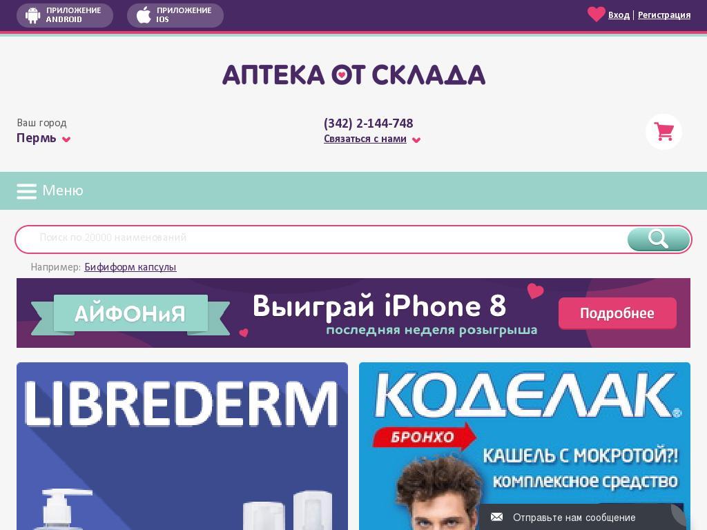 логотип apteka-ot-sklada.ru
