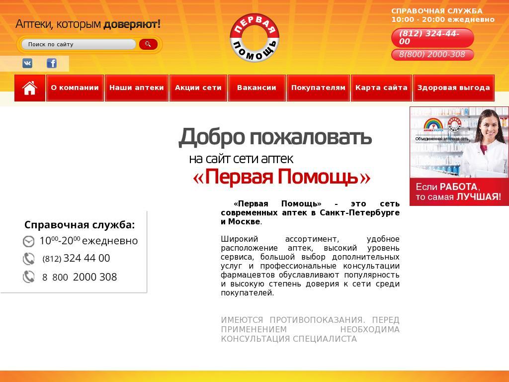 логотип apteka-pp.ru