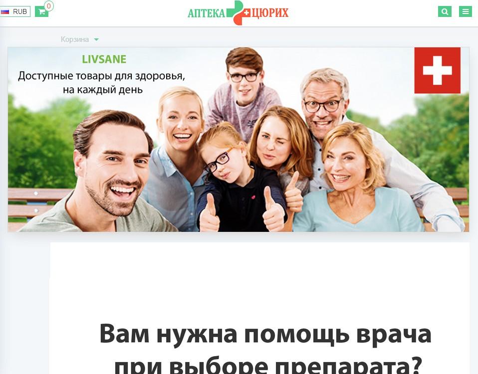 логотип apteka-zurich.com