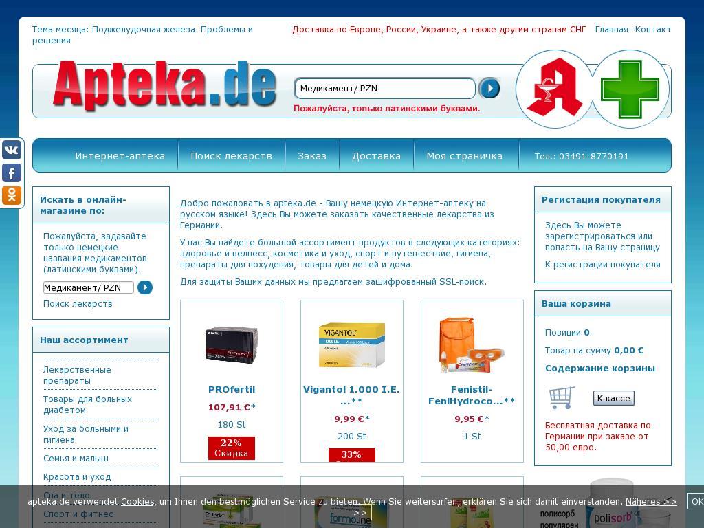 логотип apteka.de