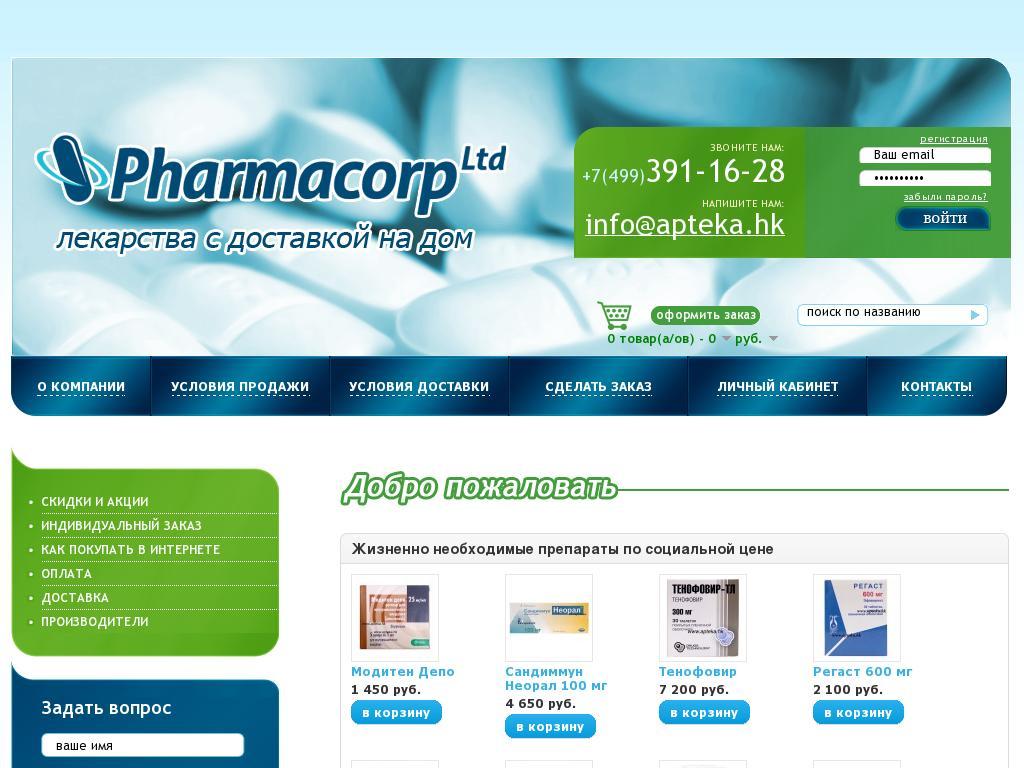 Скриншот интернет-магазина apteka.hk