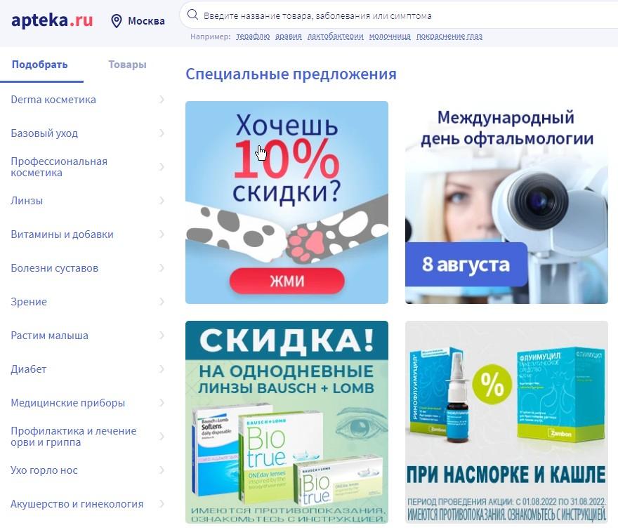 Скриншот интернет-магазина apteka.ru
