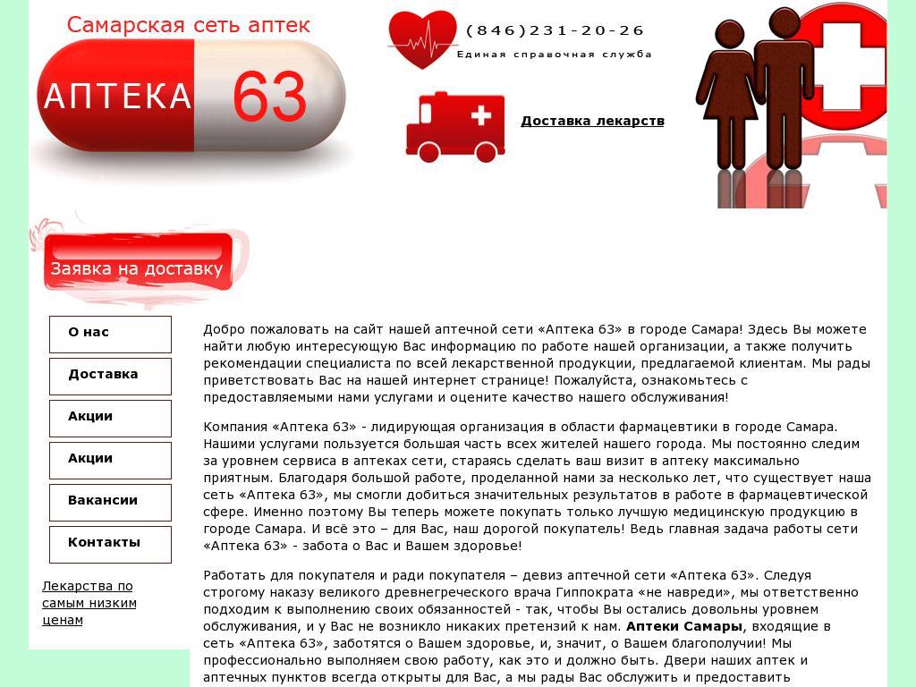 Скриншот интернет-магазина apteka63.ru
