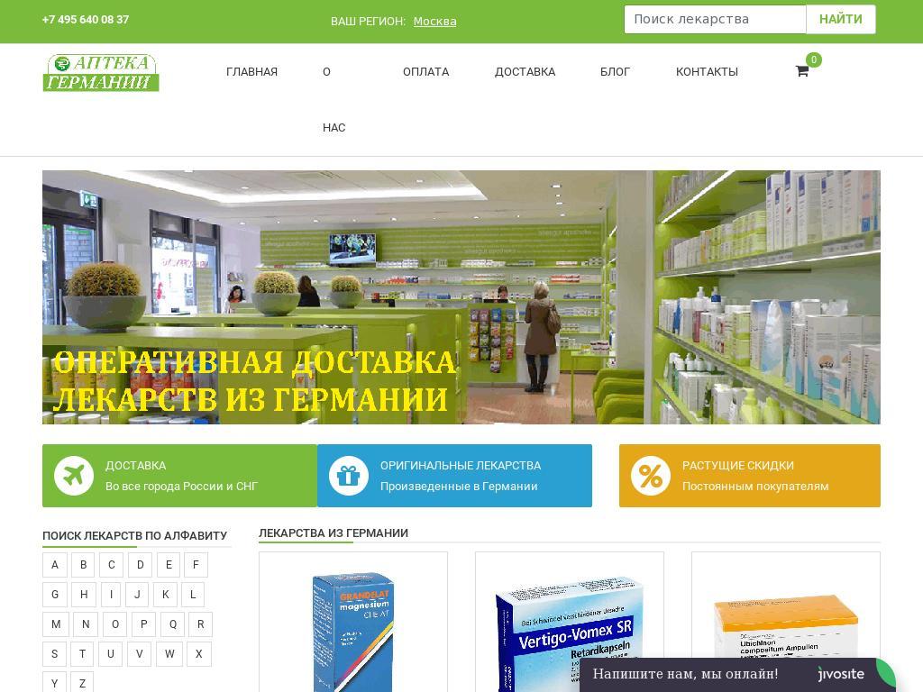 логотип aptekagermaniya.com