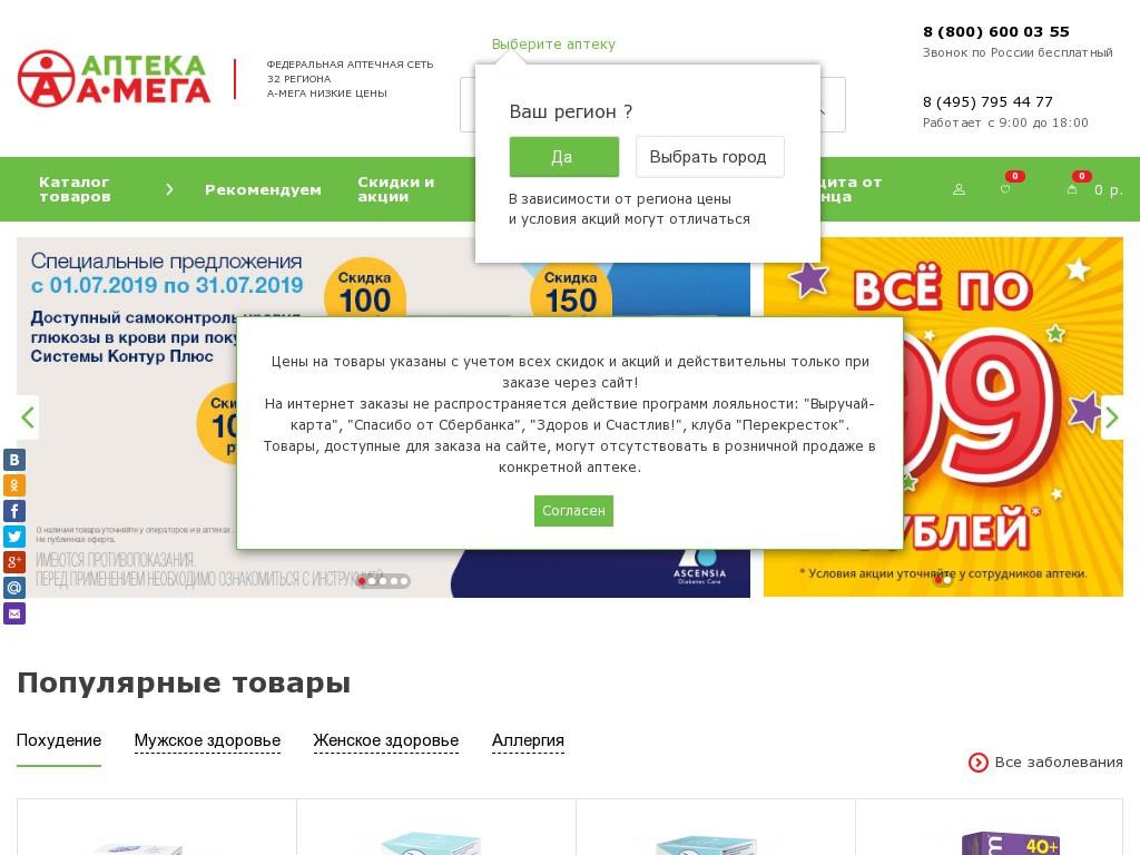 логотип aptekamega.ru