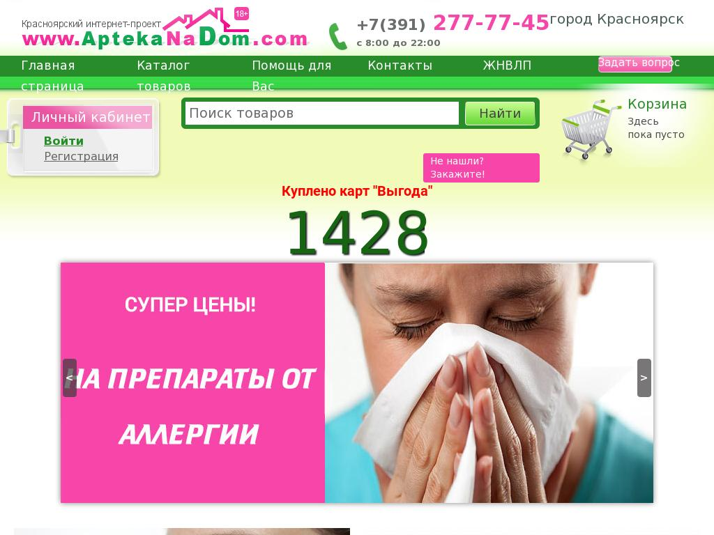 логотип aptekanadom.com