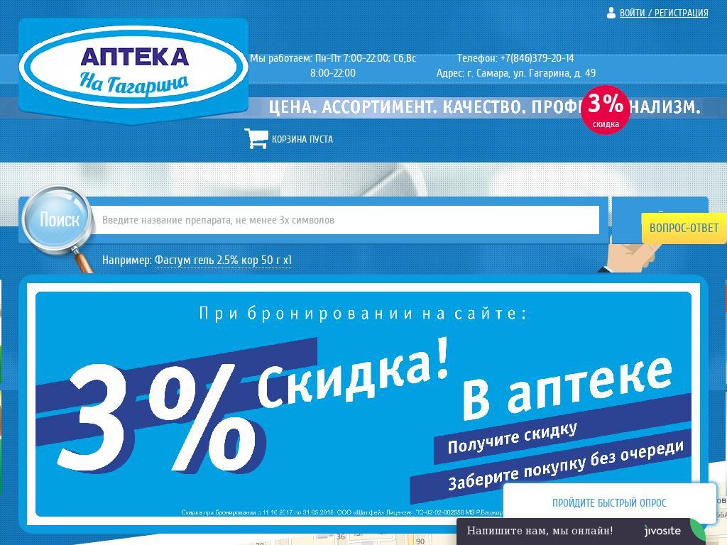 Скриншот интернет-магазина aptekanagagarina.ru