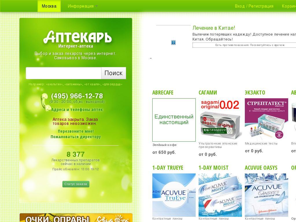 Скриншот интернет-магазина aptekari.com