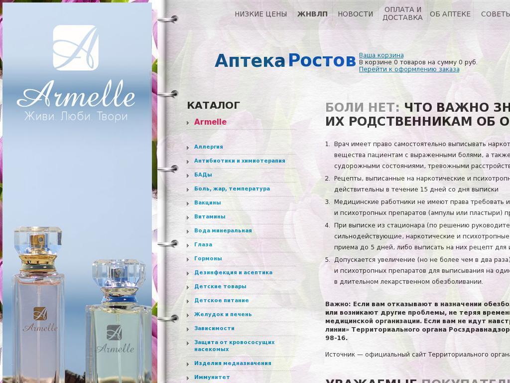 логотип aptekarostov.ru