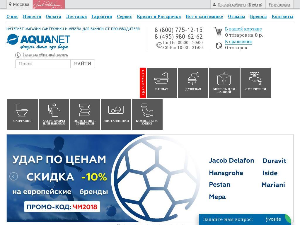 логотип aquanet.ru