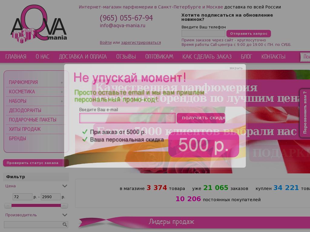 логотип aqva-mania.ru