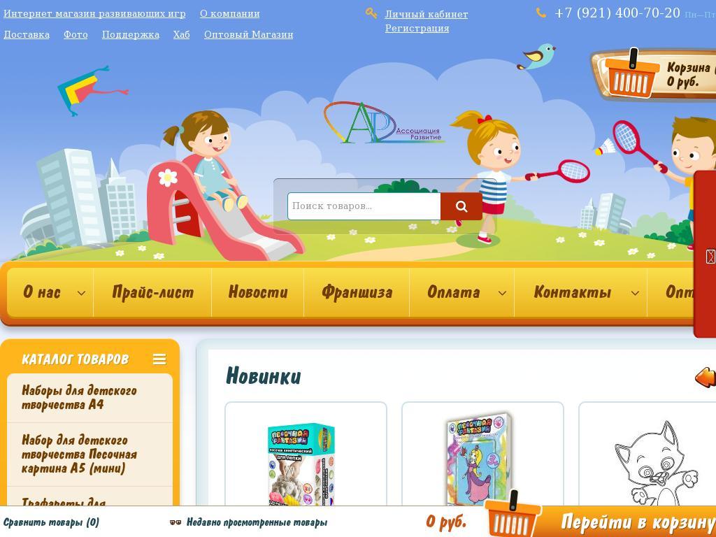 логотип arazvitie.ru