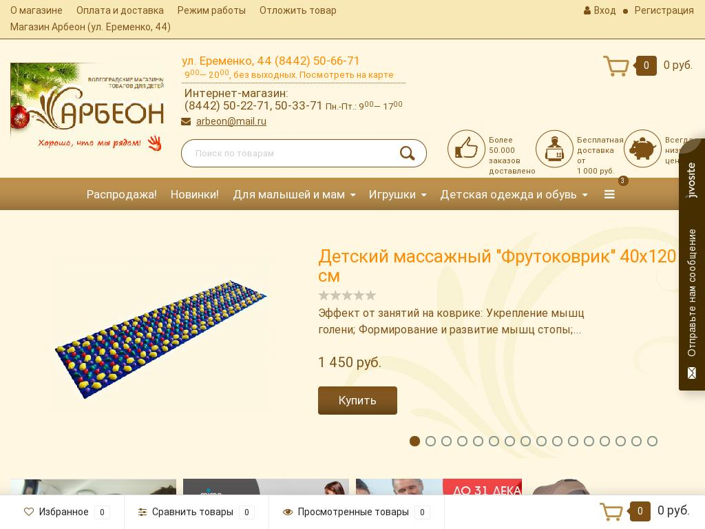 логотип arbeon.ru