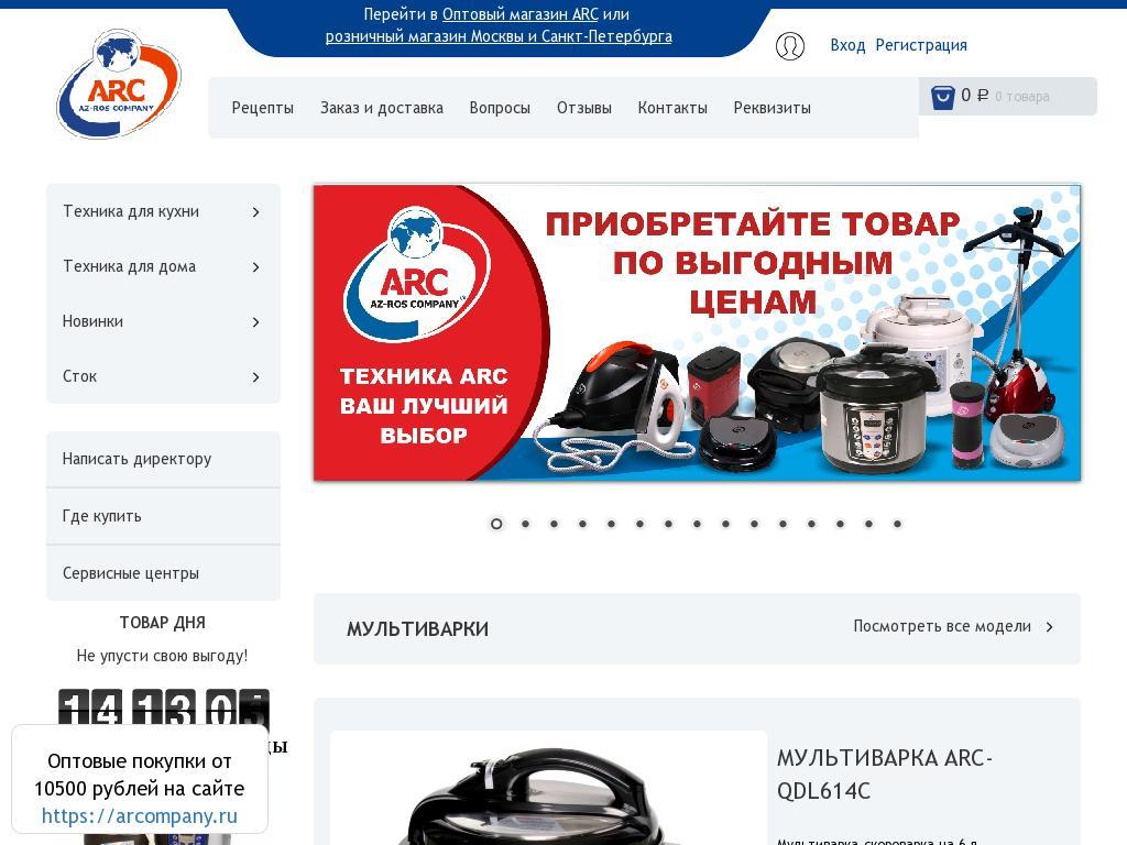 Скриншот интернет-магазина arc-company.ru